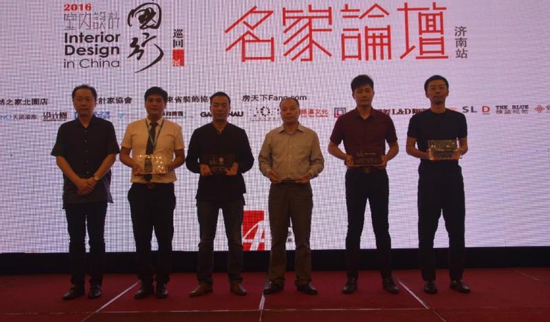 2016室内设计中国行巡回济南站名家论坛